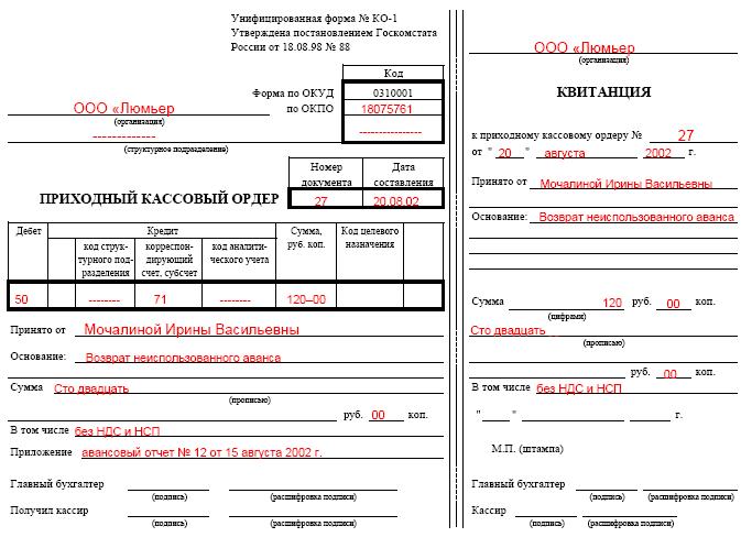 образец заполнения ко 3