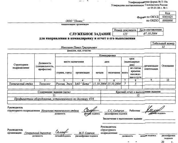 служебная записка отчет о командировке образец - фото 8