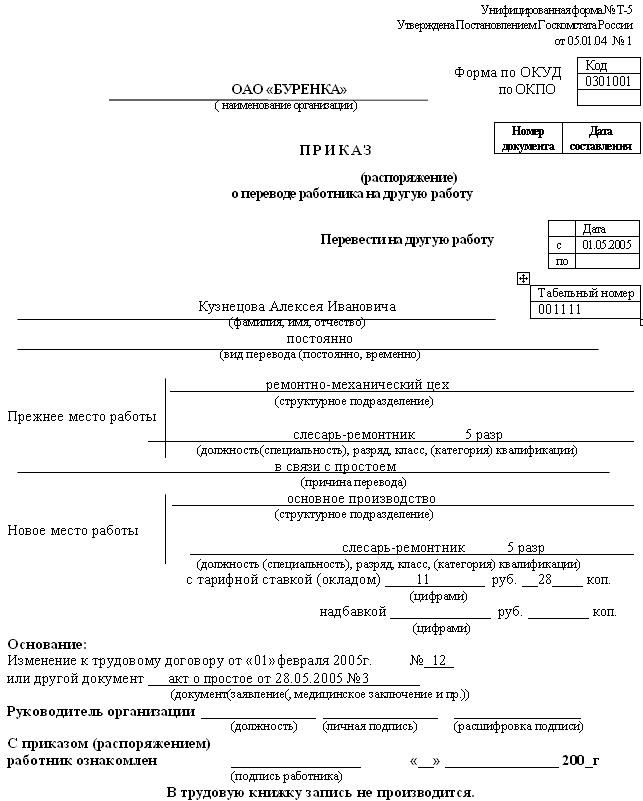 Унифицированная Форма Т5 Образец Заполнения - фото 4