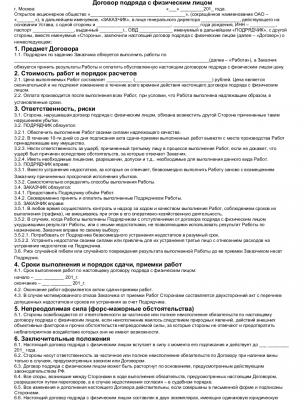 Договор подряда на выполнение работ между физическими лицами в 2019 году