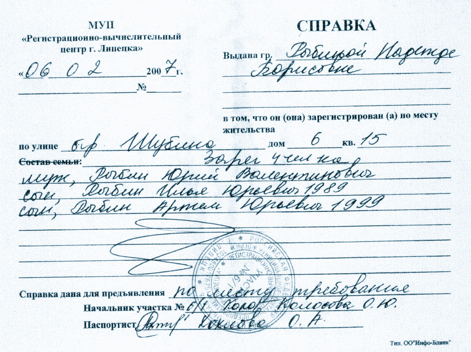 Госпошлина при смене паспорта после замужества