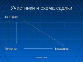 Кто такой принципал и бенефициар в банковской гарантии — investim.info