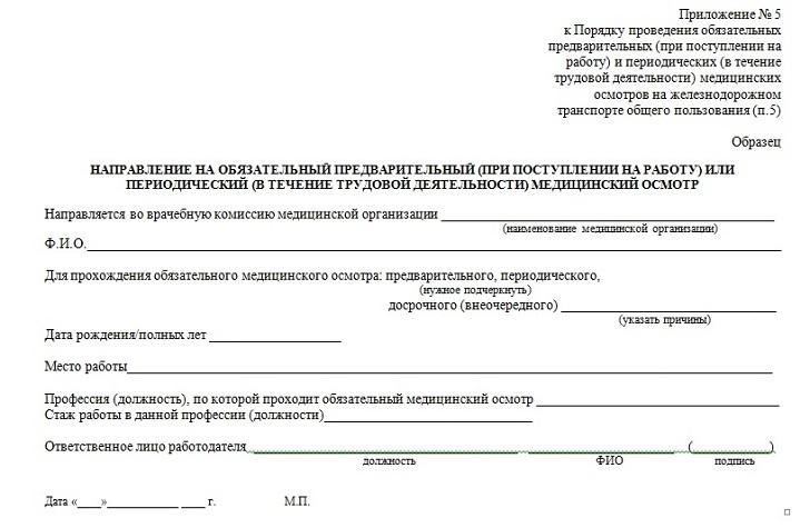 Коллективное заявление в прокуратуру о задержке заработной платы образец