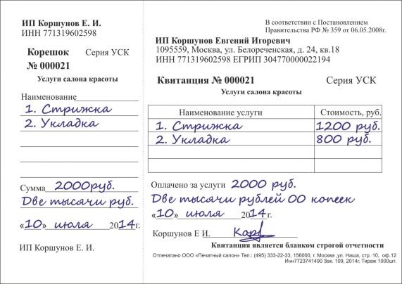 регистрация ип бланки строгой отчетности