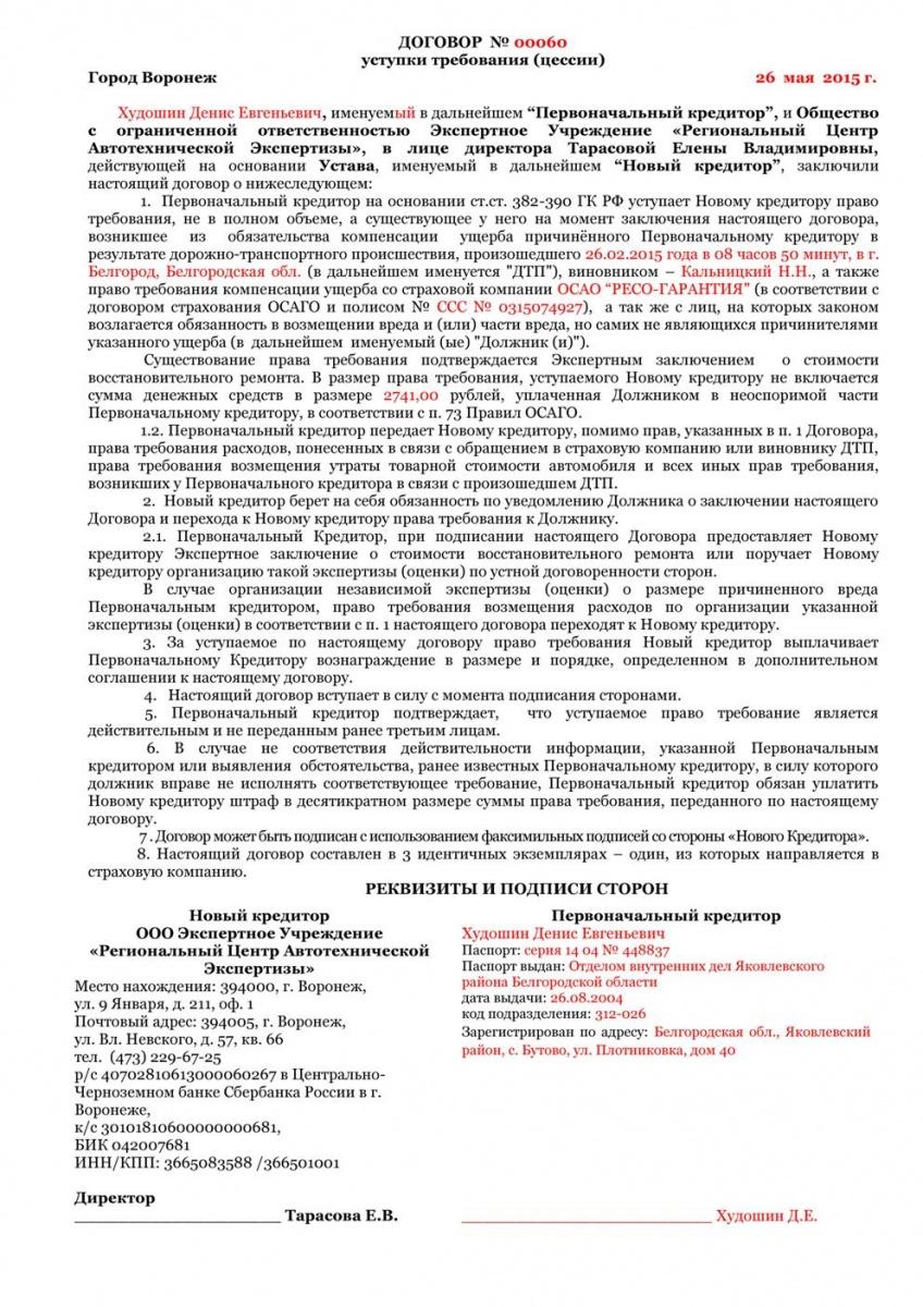 Договор подряда между юрлицами на установку радиатора
