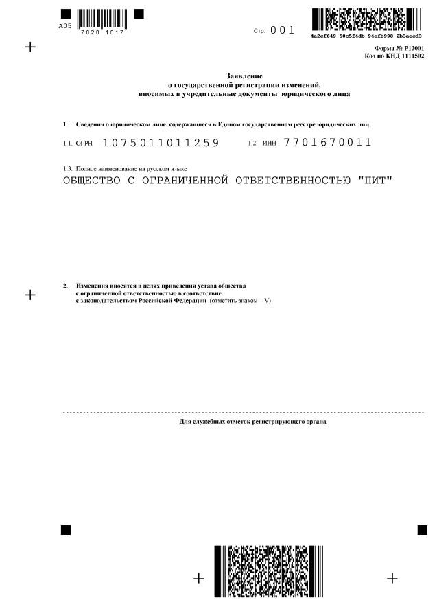 Заявление по форме р13001 бланк скачать.