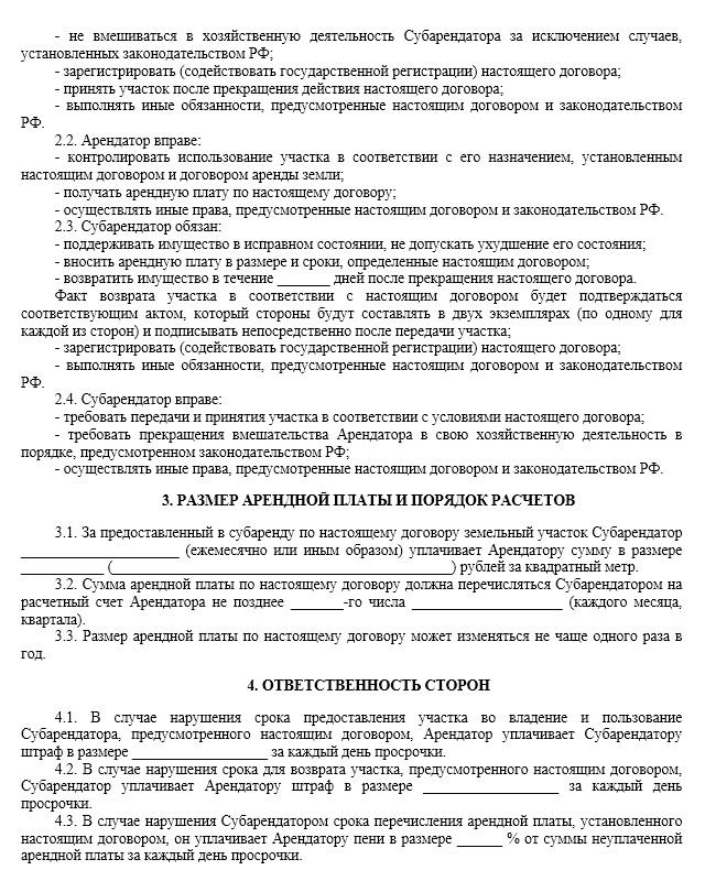 Договор субаренды на земельный участок образец