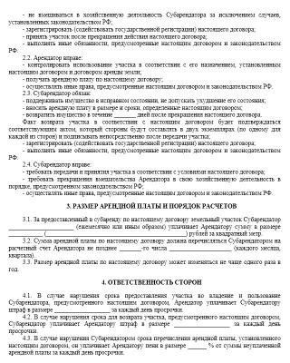 Договор субаренды земельного участка - образец