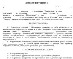 Отличие агентского договора от договора комиссии