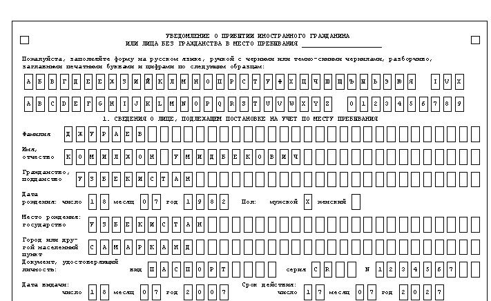 Заполненное уведомление о регистрации иностранного гражданина медицинская книжка на ул кржижановского