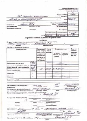 Акт инвентаризации кассы (бланк и образец)