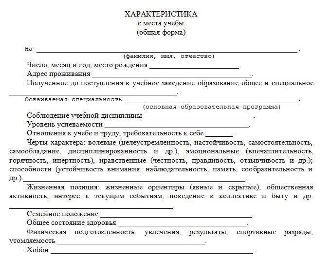 Характеристика в военкомат с места работы образец | на пмж в россию.