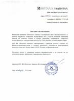 Договор о Намерениях Снять в Аренду Образец