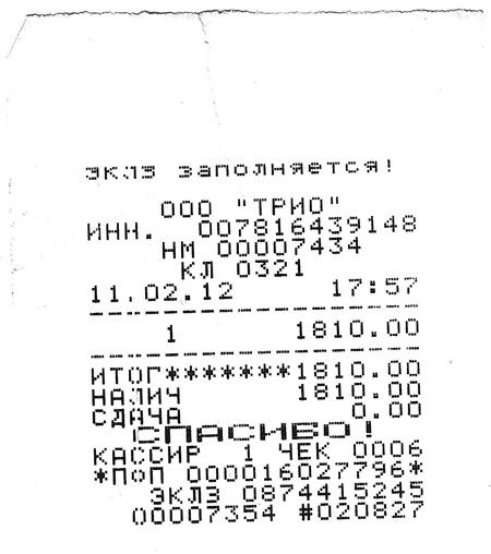 товарный чек 2019 бланк скачать
