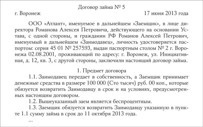 Между генеральным подрядчиком и субподрядчиком заключен договор субподряда