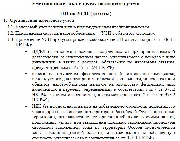 Образец приказа о назначении заместителя директора ооо образец
