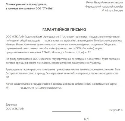 Регистрация ооо договор аренды с физическим лицом регистрация ооо на адрес без прописки