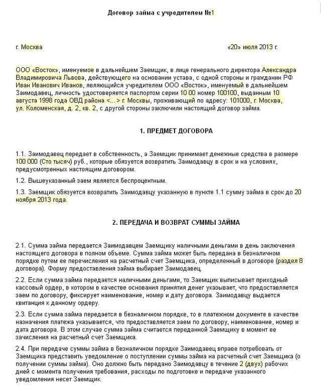 Договор ответственного хранения между юридическими лицами с резервированием места