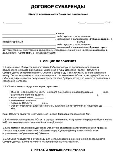 Договор аренды нежилого помещения образец узбекистан perksbook.