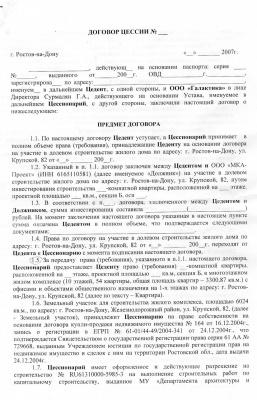 Договор поручения между юридическими лицами образец 2018