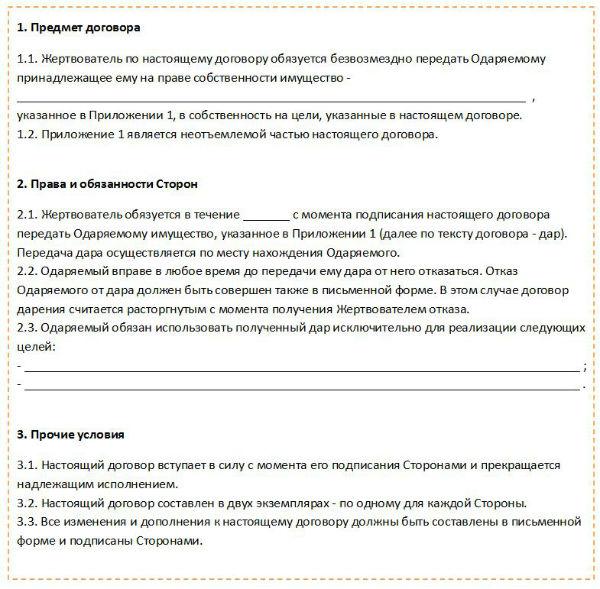 Образец договора пожертвования имущества бюджетному учреждению