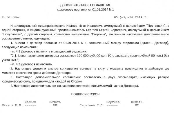 Образец дополнительного соглашения к договору поставки продуктов