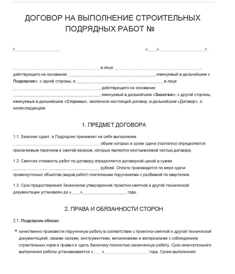 Договор подряда между юрлицами о передаче работников