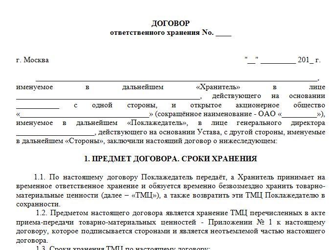 Акт приема-передачи товара от комиссионера к субкомиссионеру.