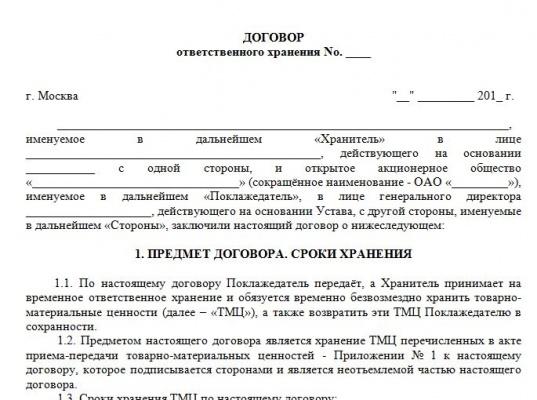 Образец договора хранения с правом выдачи третьим лицам