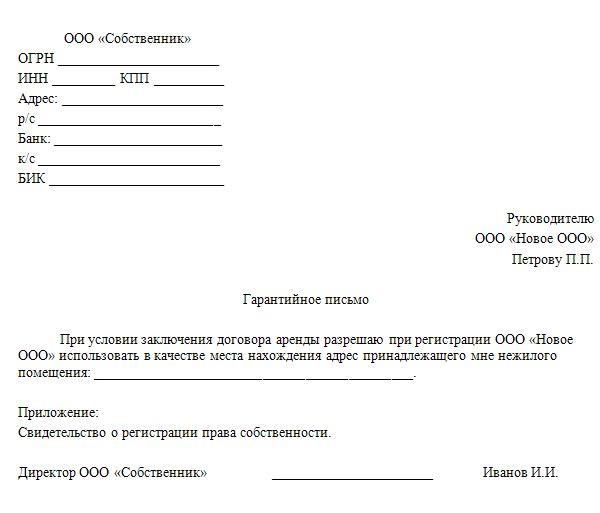 регистрация ооо челябинск центральный