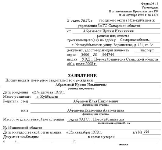 Восстановление свидетельства о рождении взрослого в москве