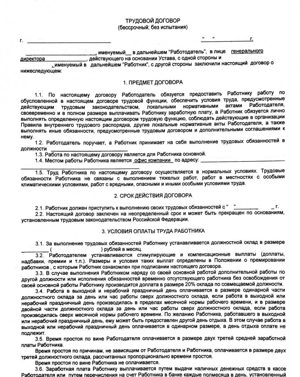 Заключительные положения договора образец