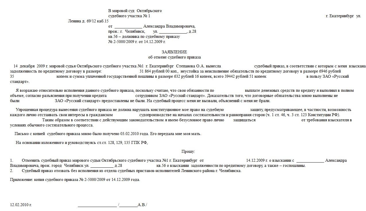 Отмена судебного приказа гпк коллекторское агентство пристав в москве