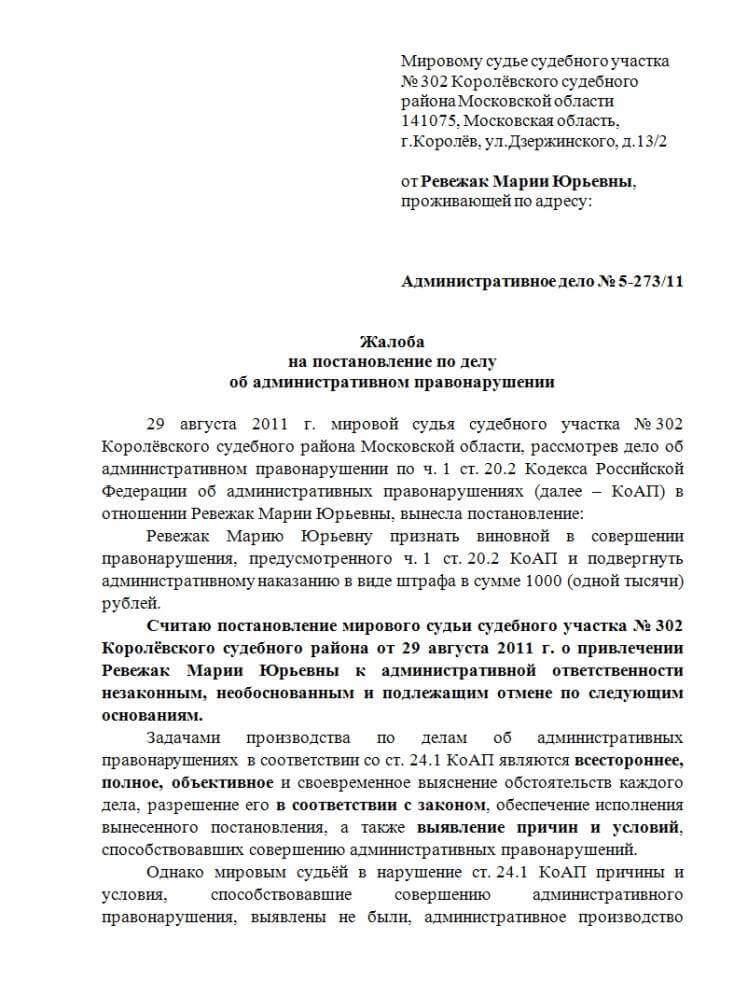 Требования по составлению материалов за совершение административных правонарушений