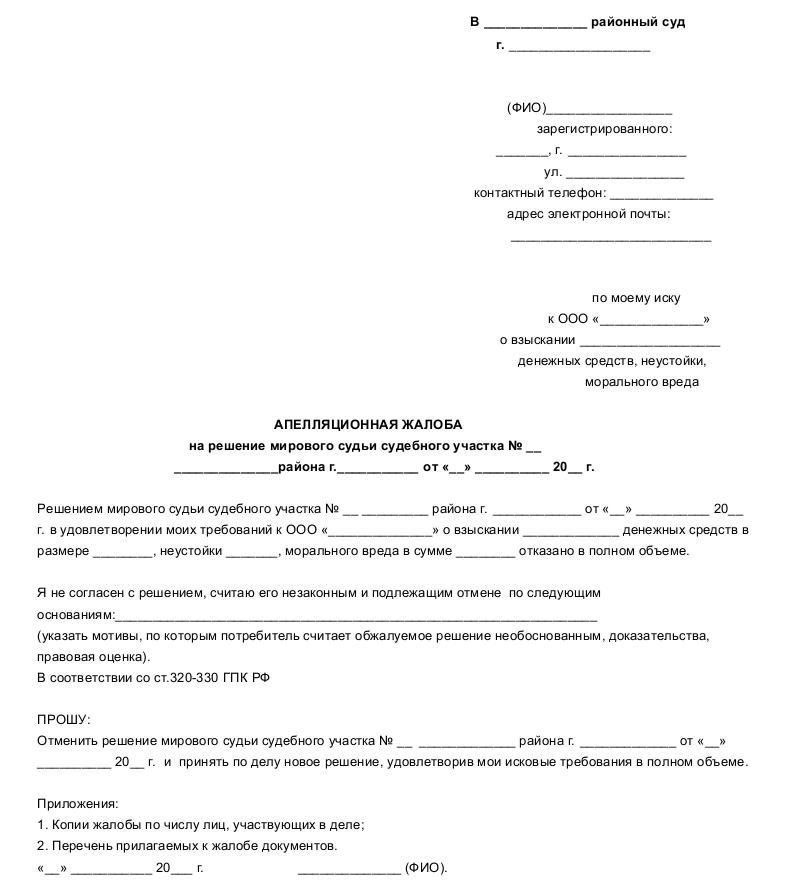 оскорбление полицейского при исполнении статья россии