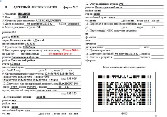 Изображение - Образец заполнения адресного листка убытия по форме №7 217_2_small