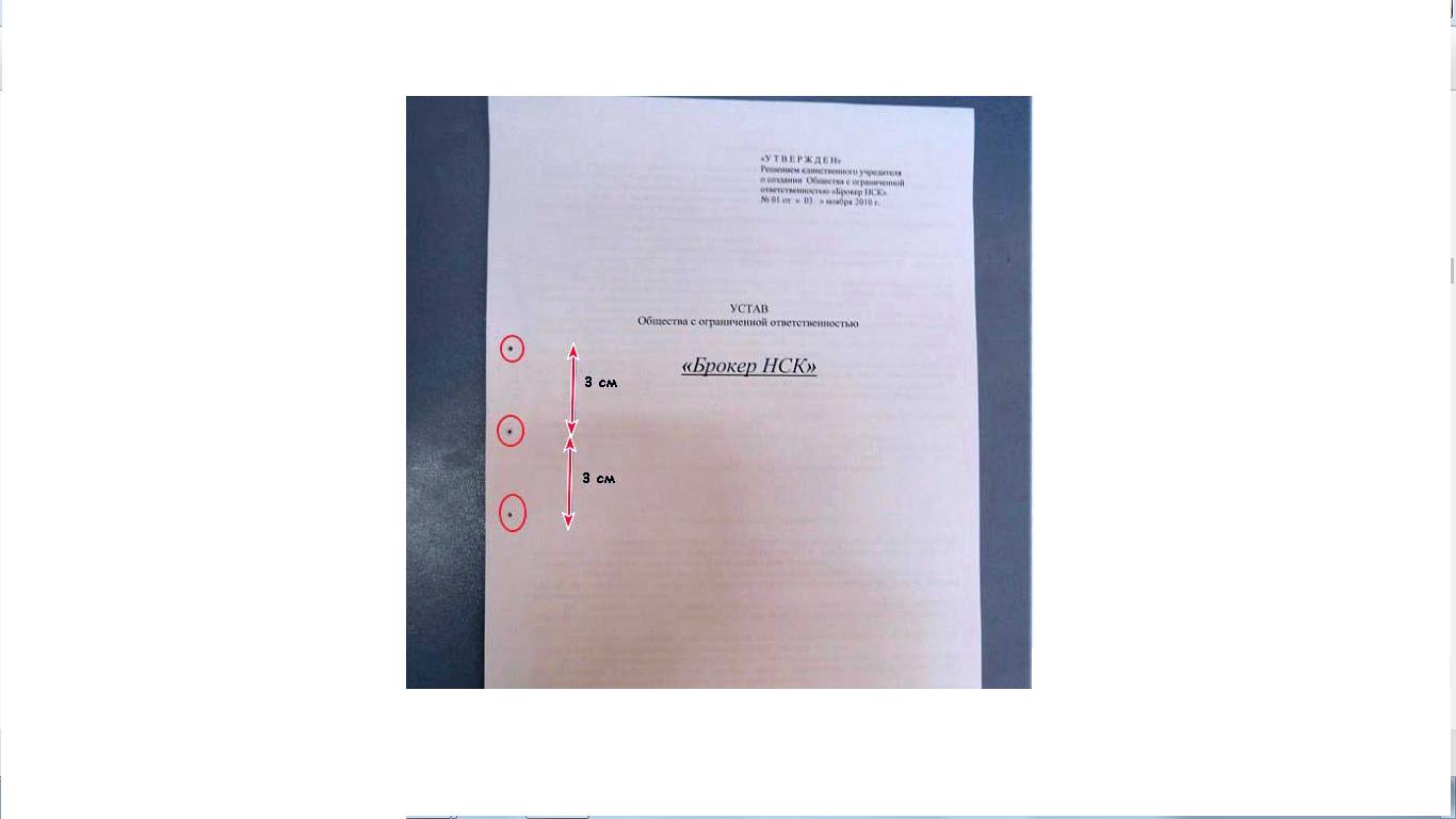 Как правильно сшить документы нитками для налоговой фото 175
