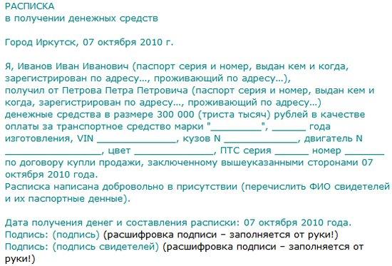 Образец залог при покупке автомобиля сдать велосипед в ломбард в москве