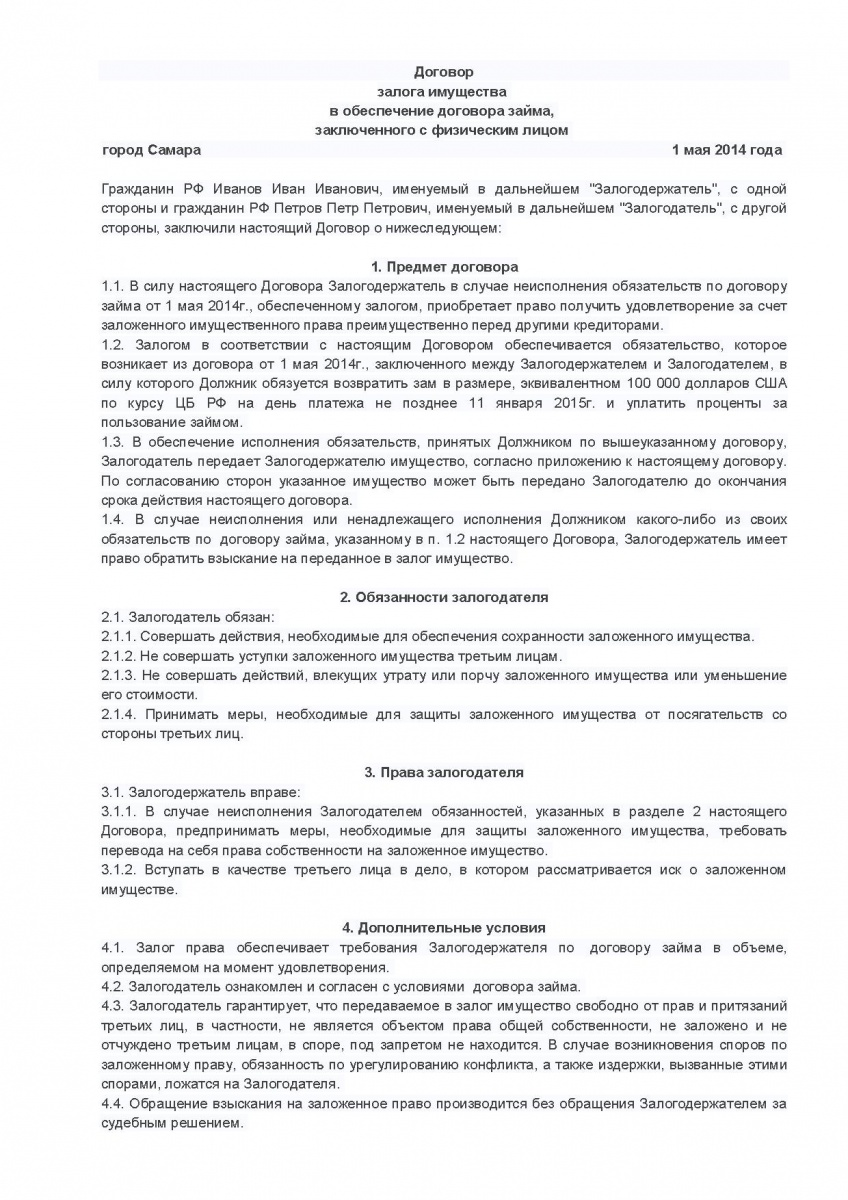 Договор между организациямискачать