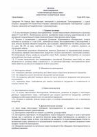Договор целевого займа между физическими лицами образец