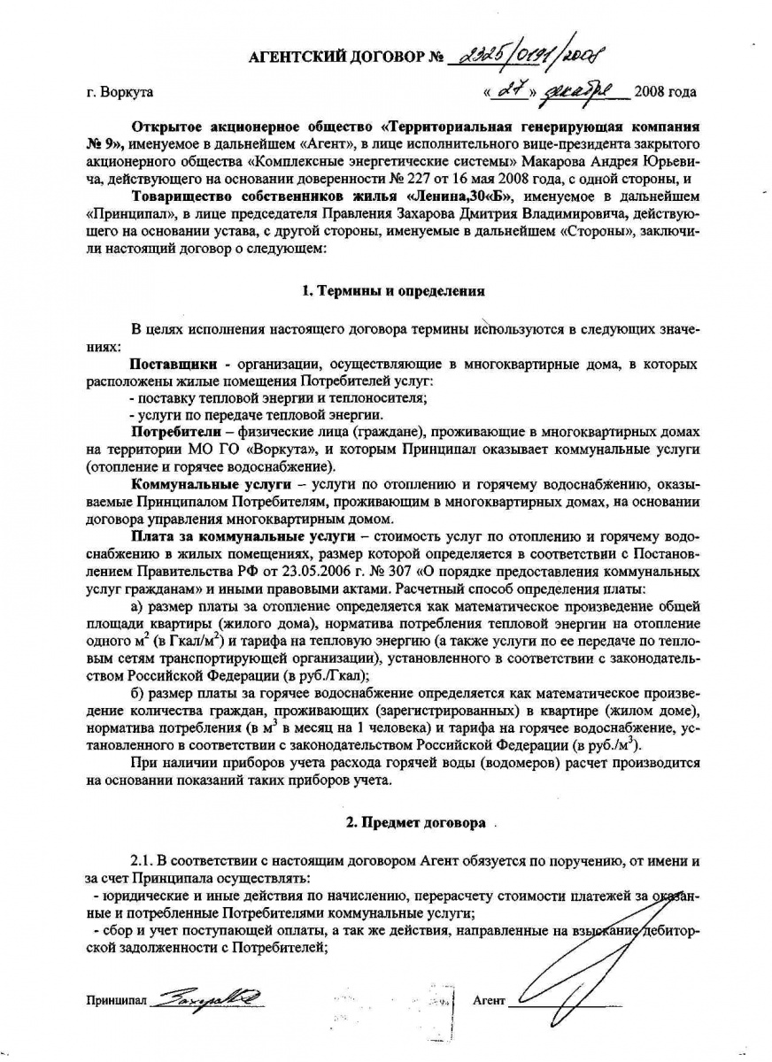Агентский договор по услугам