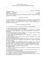 Сходства агентского договора договора комиссии договора поручения