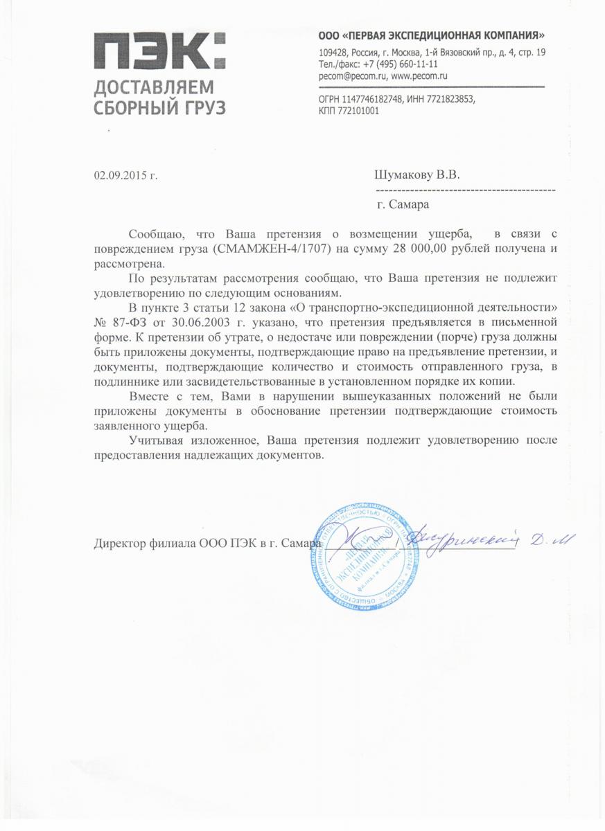 Письмо об отказе в дополнительном финансировании поселению
