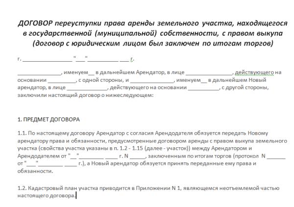 Образец договора уступки права аренды земельного участка