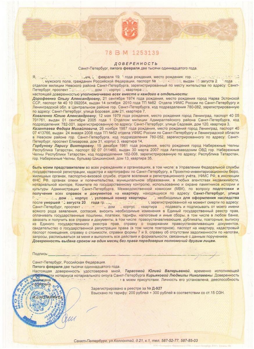 Бланк реестров на выдачу документации