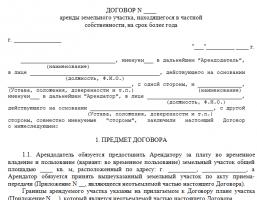 Договор аренды части земельного участка образец