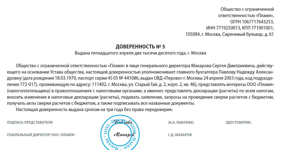 Заявление на регистрацию по месту пребывания онлайн