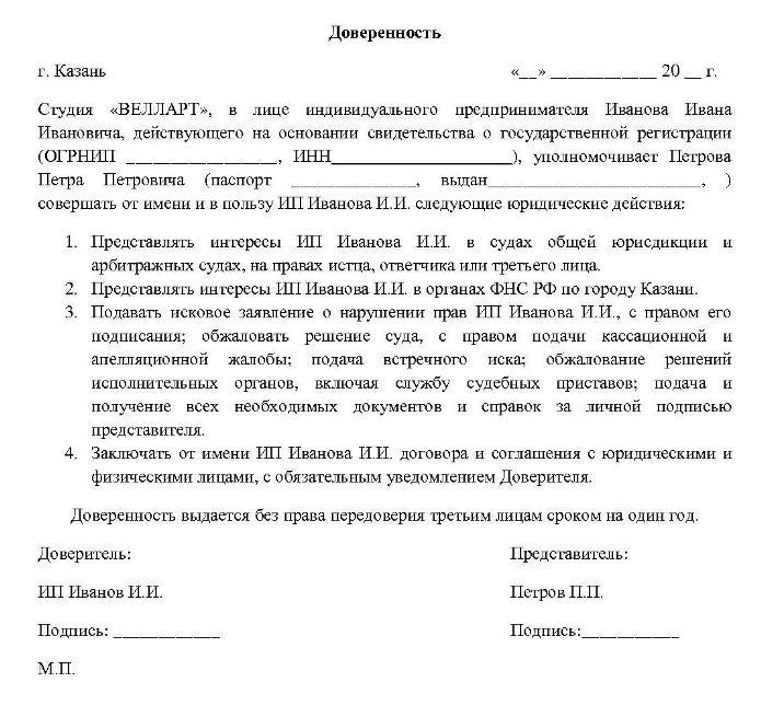 Доверенность на получение свидетельства о регистрации ооо система представления налоговой отчетности в электронном виде