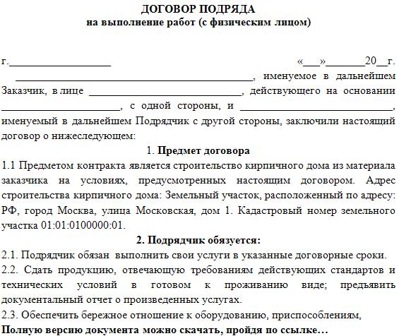 Договор обязательств между юридическими лицами на выполнение работ