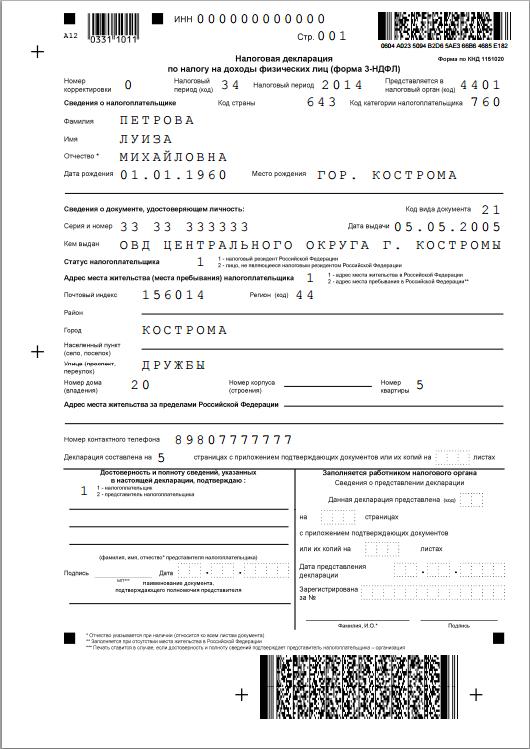 Декларация 3 ндфл когда перечислять централизованная бухгалтерия фрунзенского района